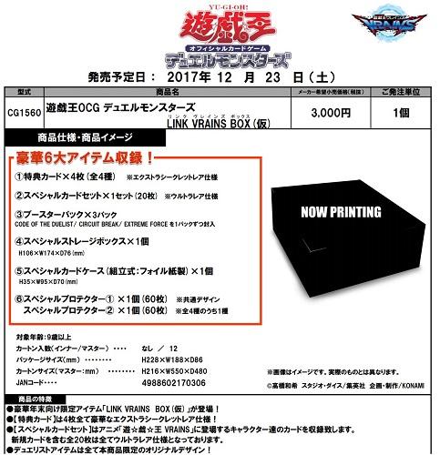 遊戯王 「LINK VRAINS BOX」 予約開始 発売日は12月23日