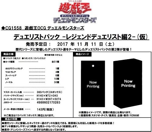 遊戯王 「デュエリストパック-レジェンドデュエリスト編2-」 予約開始 発売日:11月11日