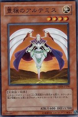 遊戯王 相場情報 「豊穣のアルテミス」スーパーレアが値上がり! 神光の波動の影響