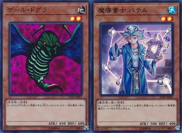 遊戯王 「スペシャルパック」 収録カード初動相場&買取価格情報