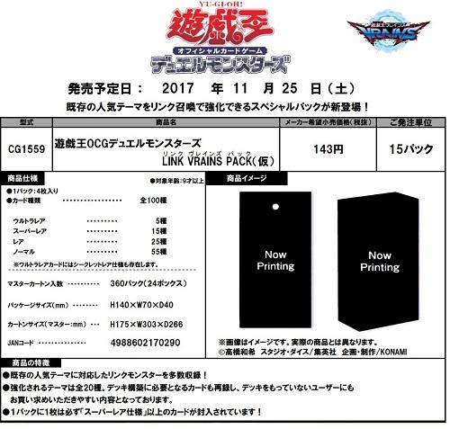 遊戯王 「LINK VRAINS PACK」 予約開始 発売日:11月25日