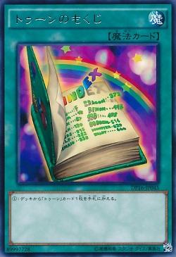 遊戯王 「トゥーンのもくじ」が注目されて買取急増中! 魔導獣の影響かな?