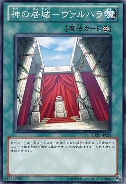 遊戯王 相場情報 「神の居城-ヴァルハラ」が値上がり! 買取も増加中