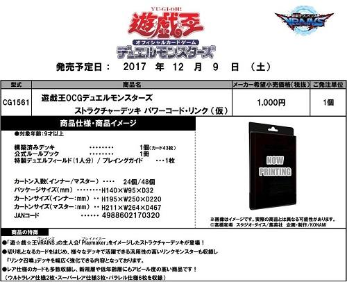 遊戯王 ストラクチャーデッキ-パワーコードリンク- 予約開始! 発売日:12月9日