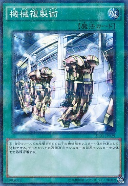 遊戯王 相場情報 「機械複製術」が値上がり! SPYRALの影響かな?