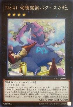 遊戯王 「No.41 泥睡魔獣バグースカ」が注目されている! 買取も増加中