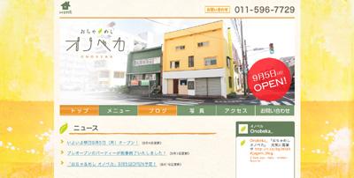 オノベカホームページ
