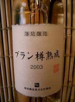 勝沼ブラン樽熟成 2003(白)