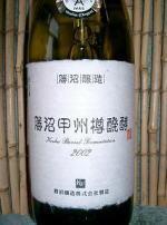 甲州樽醗酵 2002(白)