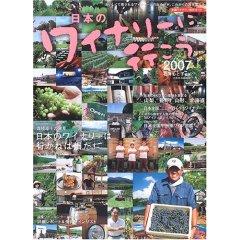 日本のワイナリーに行こう2007