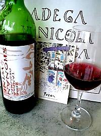福山・地ワイン「沼南ワイン」