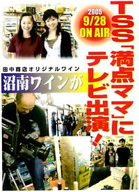 2005年にはテレビ新広島で紹介されました