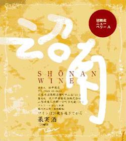 2001年 沼南ワイン・ラベル