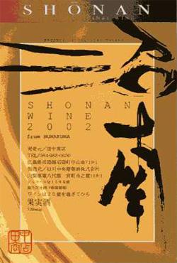 2002年 沼南ワイン・ラベル