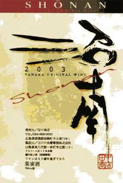 2003年 沼南ワイン・ラベル
