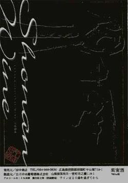 2004年 沼南ワイン・ラベル