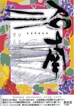 2005年 沼南ワイン・ラベル