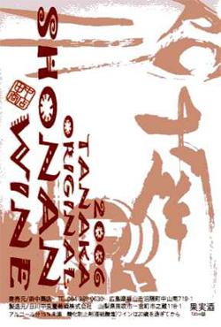 2006年 沼南ワイン・ラベル