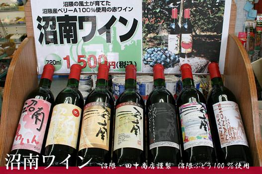 沼隈・田中商店オリジナル「国産・沼南ワイン」