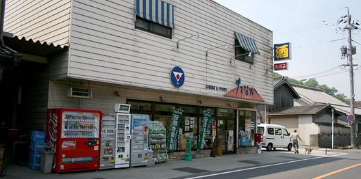 沼隈・田中商店