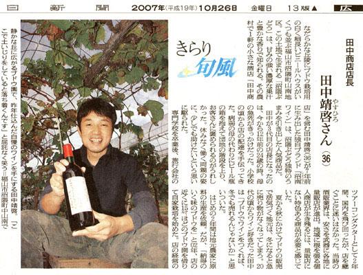 2007/10/26 朝日新聞 朝刊 [広島版]