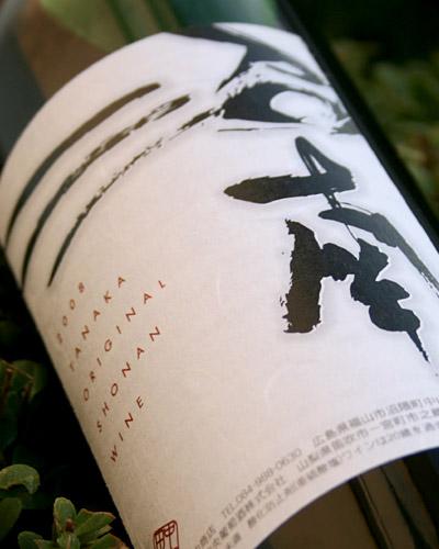 2008年発売、田中商店「沼南ワイン」