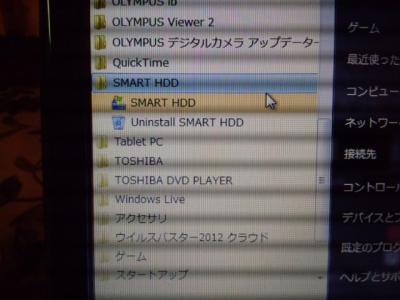 SMART Check SMART HDD トロイの木馬 偽ソフト
