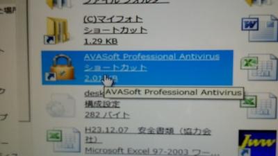 AVASoft Antivirus