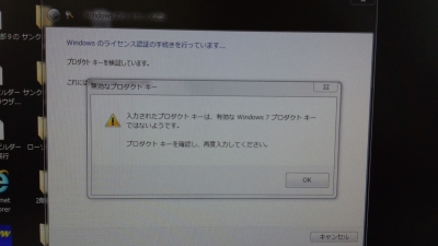 ソフトウェアが偽装品である可能性があります