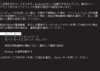 パソコンが起動しない  姫路