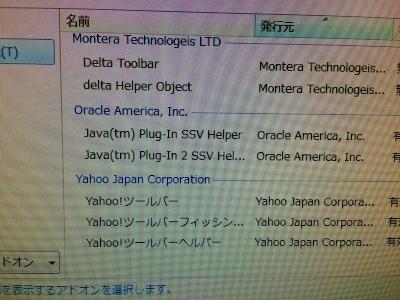 パソコン修理 姫路 広告 消えない