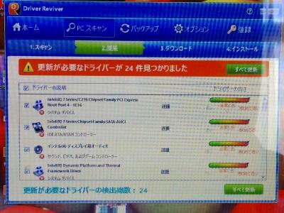 Driver Reviver インターネットが繋がらない Win Zip Driver Updater