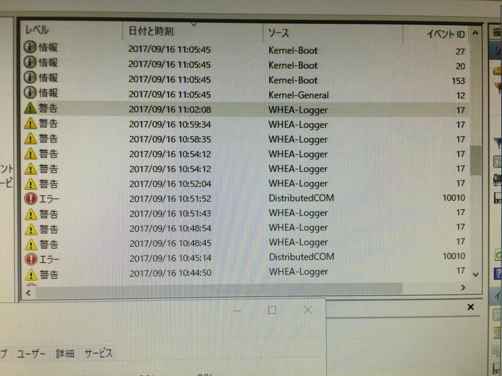 WHEA-Logger イベント17