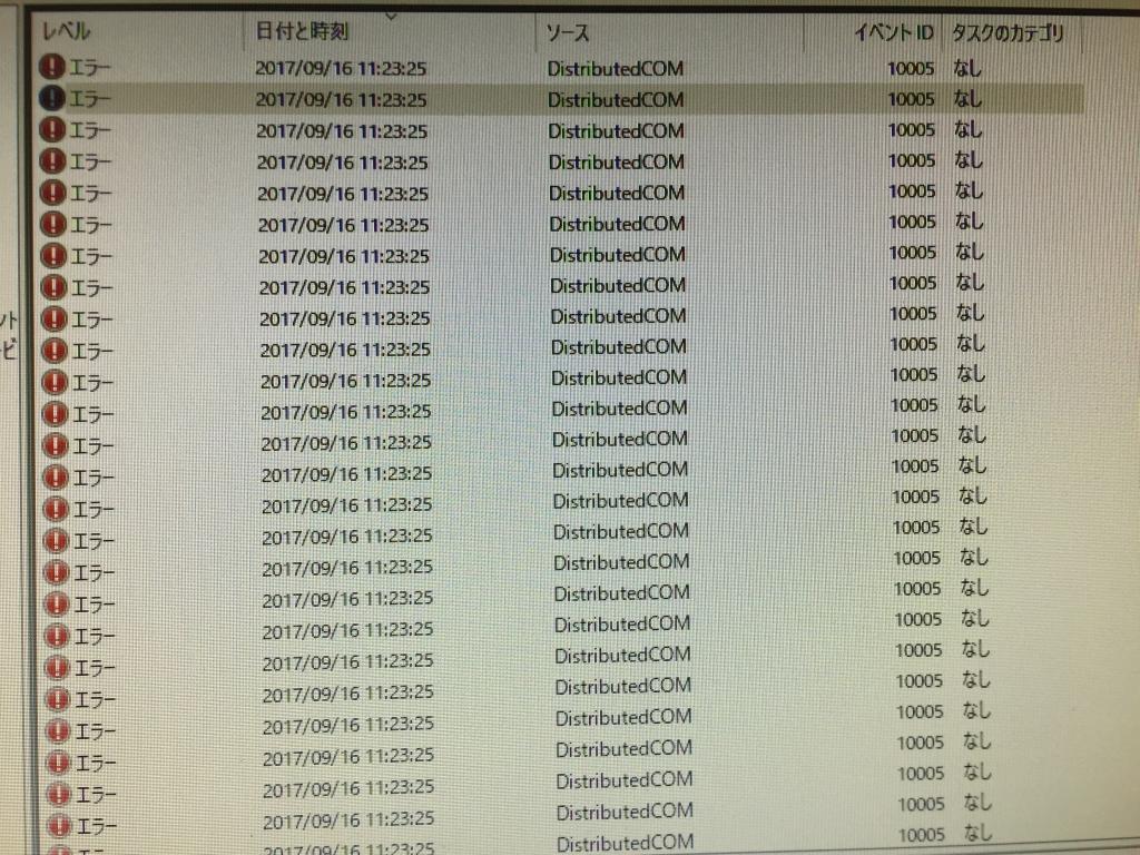 COM でイベント ID 10005 が記録される
