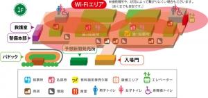 佐賀競馬 wifi