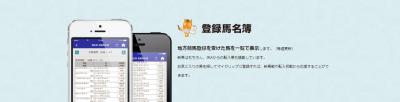 地方競馬情報アプリ
