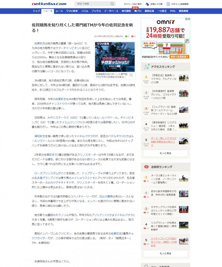 佐賀記念 netkeiba.com