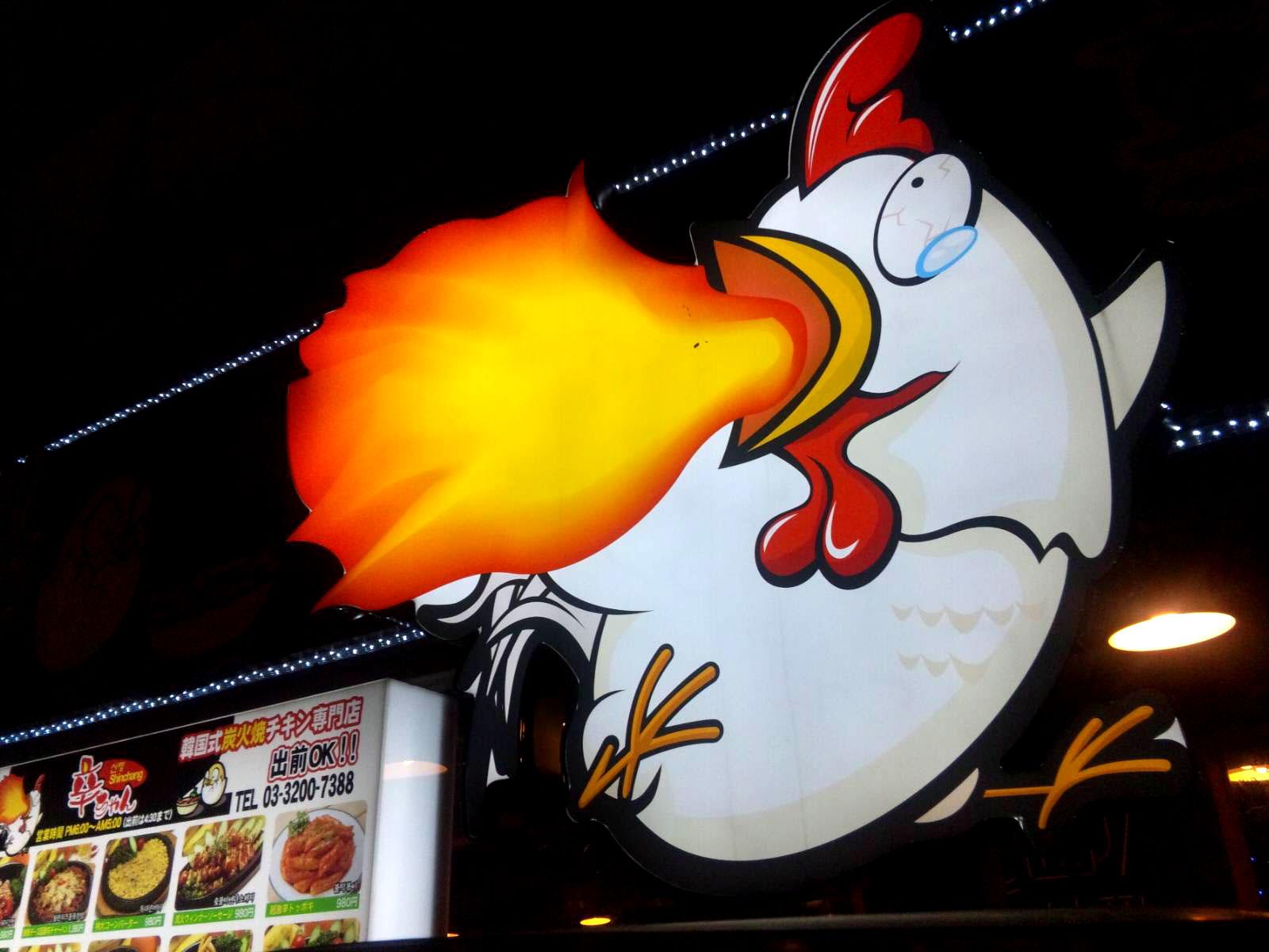 「夏の暑さを吹っ飛ばせ!東京の旨い激辛料理店特集《都内》」の画像