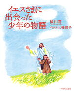 イエスさまに出会った少年の物語