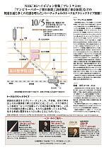 ベーさんコンサートチラシ10/5裏面