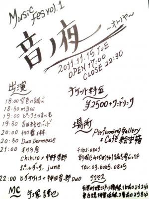 絵空箱ミュージックフェス1