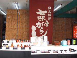 京都 伏見稲荷の唐辛子屋さん