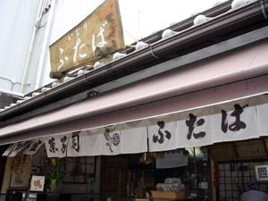 京都 伏見稲荷の和菓子屋さん