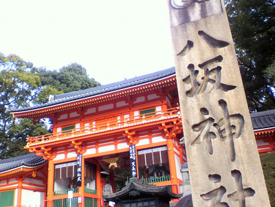 京都〜八坂神社