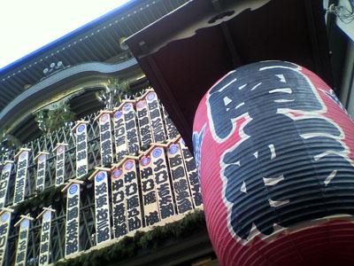 京都〜南座のまねき看板