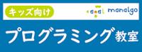 キッズプログラミング教室「まなるご」グランツリー武蔵小杉校