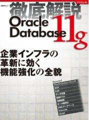 Oracle11gムック本