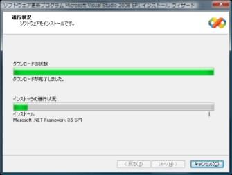 VisualStudio2008SP1のインストール。