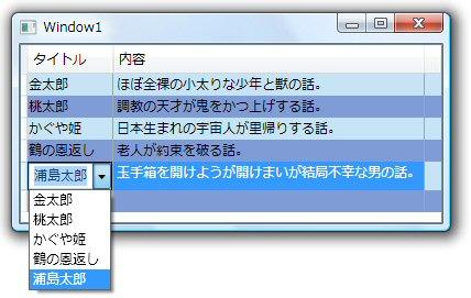 WPF】【Toolkit DataGrid】DataGridComboBoxColumnのItemsSource