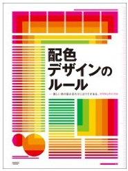 配色デザインのルール—美しい色の組み合わせにはワケがある。 (大型本)